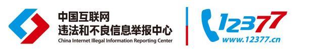 中国互联网举报中心.png
