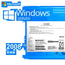 微软服务器系统windows Server2008R2