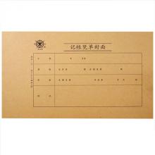 成文厚凭证封面丙式-41