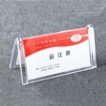张洪福桌签088/200*100mm