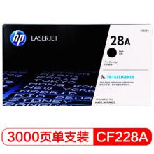 通用耗材惠普(HP)CF228A 黑色硒鼓 28A