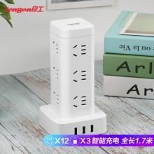 良工(lengon)USB智能立式插座12位1.7米