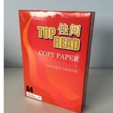 佳阅复印纸A3(70g)