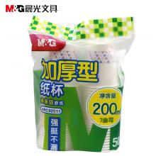 万博manbetx官网纸杯加厚型7盎司(50pcs单色)ARC92511