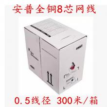 安普隆信超五类标准网线LX-C400 LX-TB500