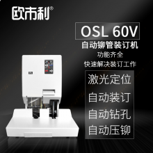 欧市利0SL 60V  全自动 铆管装订机