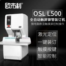 欧市利0SL L500  全自动 触屏铆管装订机