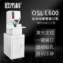 欧市利OSL L600  全自动 铆管装订机