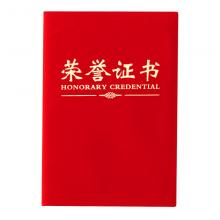 万博manbetx官网尊贤绒面荣誉证书6K ASC99306