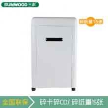三木(SUNWOOD) 三木SD9520碎纸机 办公家用粉碎机 商用静音型
