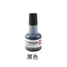 得力 9874 快干清洁印泥油印油 40ML (单位:瓶) 黑色