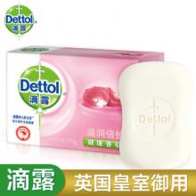 滴露健康香皂(滋润倍护)115g