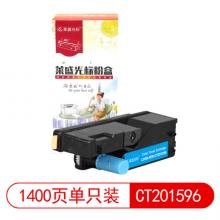 莱盛光标LSGB-XER-CT201596彩色墨粉盒适用于XEROX DocuPrint CP105
