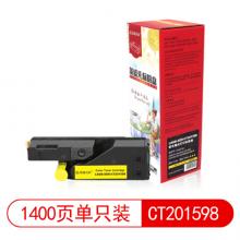 莱盛光标LSGB-XER-CT201598彩色墨粉盒适用于XEROX DocuPrint CP105
