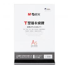 万博manbetx官网T型抽拉式桌牌A5(竖)ASC99346