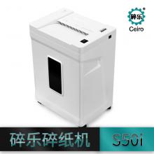 碎乐 Ceiro-S50i碎纸机 单次15张 段状3.9×30 mm