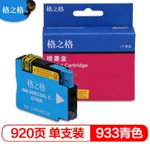格之格墨盒NH-00933XLC
