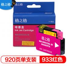 格之格墨盒 NH-00933XLM