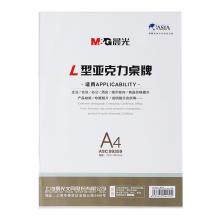 万博manbetx官网商务L型会议桌牌A4(竖)ASC99359