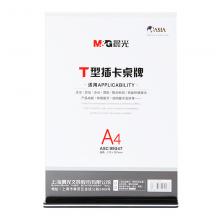万博manbetx官网T型抽拉式桌牌A4(竖)ASC99347