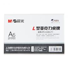 万博manbetx官网商务L型会议桌牌A6(横)ASC99354