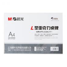 万博manbetx官网商务L型会议桌牌A4(横)ASC99356