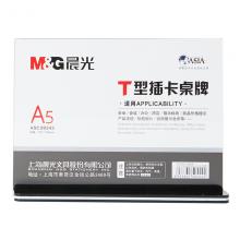 万博manbetx官网T型抽拉式桌牌A5(横)ASC99343