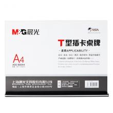 万博manbetx官网T型抽拉式桌牌A4(横)ASC99344