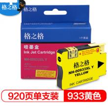 格之格墨盒 NH-00933XLY